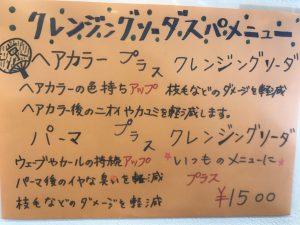 平野区喜連東美容室ミロワール  ♡頭皮スッキリ!炭酸クレンジング