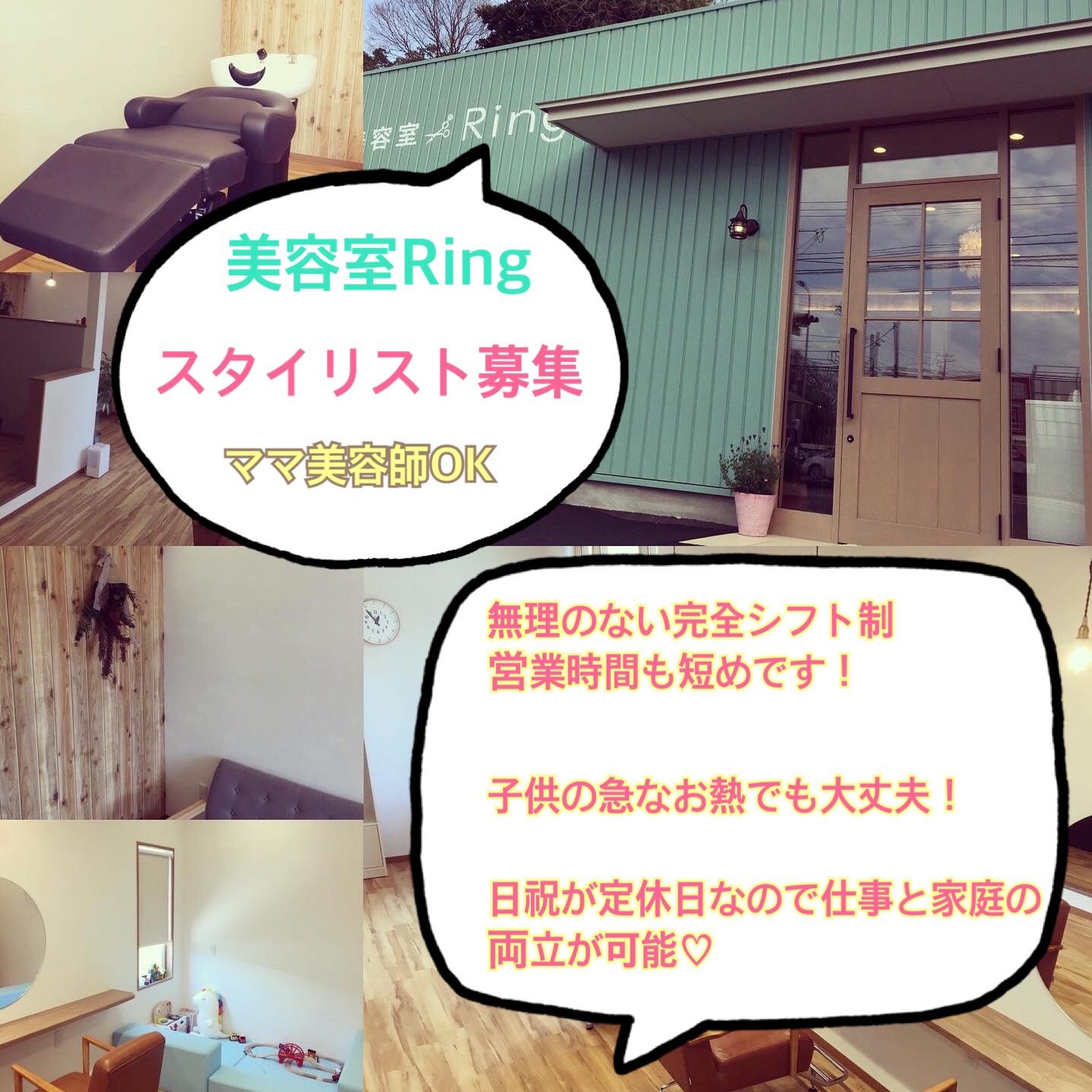 米子美容室Ring/ママ美容師さん募集中(*^o^*)