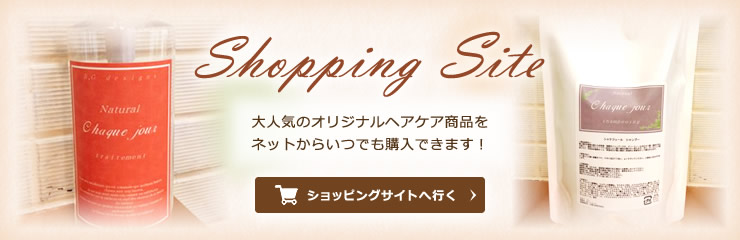 SHOPPING SITE